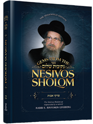 Gems from the Nesivos Sholom: Pirkei Avos