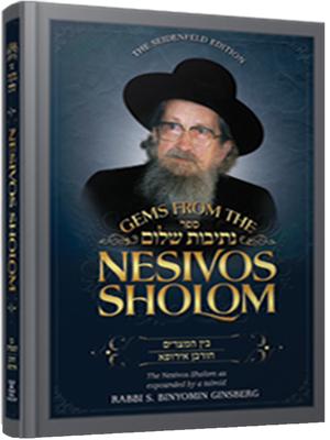 Gems from the Nesivos Shalom: Bein Hameitzarim Churban Europe
