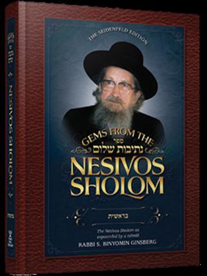 Gems from the Nesivos Shalom: Bereishis