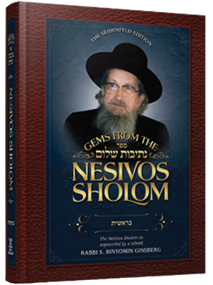 Gems from the Nesivos Shalom: Bereishis