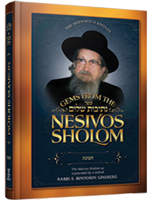 Gems from the Nesivos Sholom:  Chanukah