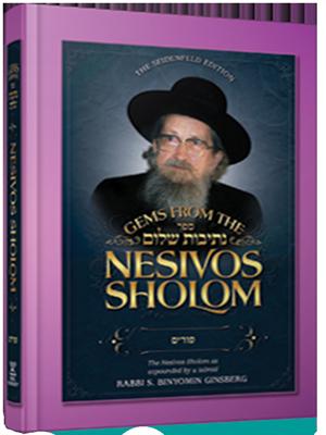 Gems from the Nesivos Shalom: Purim