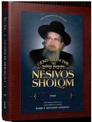 Gems from the Nesivos Shalom: Shemos