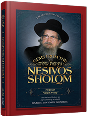 Gems from the Nesivos Shalom: Chag Hapesach and Sefiras Ha'omer